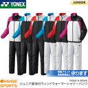 名前刺繍・プリント加工承ります ヨネックス YONEX 裏地付ウィンドウォーマーシャツ+パンツ JUNIOR ジュニア 70069J …
