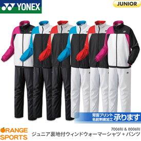 名前刺繍・プリント加工承ります ヨネックス YONEX 裏地付ウィンドウォーマーシャツ+パンツ JUNIOR ジュニア 70069J 80069J 上下セット ウィンドブレーカー トレーニングウェア バドミントン テニス