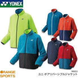 ヨネックス YONEX ボアリバーシブルジャケット ユニ 男女兼用 90053 トレーニングウェア アウター バドミントン テニス ジャンパー
