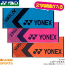 ヨネックス YONEX スポーツタオル AC1061 今治タオルブランド商品認定文字刺しゅうが入る!2段刺繍も追加料金で出来ま…