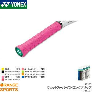 ヨネックス YONEX ウェットスーパーストロンググリップ AC133 テニス バドミントン グリップテープ ロング対応 5本セット