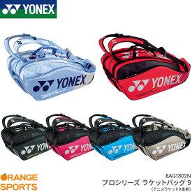 ヨネックス YONEX プロシリーズ ラケットバッグ 9(リュック付) BAG1802N バドミントン テニス テニスラケット9本用