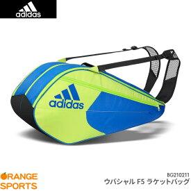 【50%OFF!】アディダス adidas ウバシャル F5 ラケットバッグ UBERSCHALL F5 ラケット6本収納可能 ソーラーイエロー BG210211 バドミントン テニス