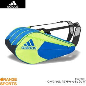 【50&OFF!】アディダス adidas ウバシャル F5 ラケットバッグ UBERSCHALL F5 ラケット9本収納可能 ソーラーイエロー BG210311 バドミントン テニス