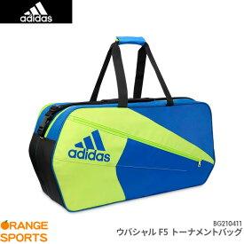 【50%OFF!】アディダス adidas ウバシャル F5 トーナメントバッグ UBERSCHALL F5 ソーラーイエロー BG210411 バドミントン テニス