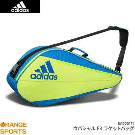 【50%OFF!】アディダス adidas ウバシャル F3 ラケットバッグ UBERSCHALL F3 ラケット3本収納可能 ソーラーイエロー BG220111 バドミントン テニス