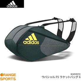 45%OFF!! アディダス adidas ウバシャル F5 ラケットバッグ 6 UBERSCHALL F5 ラケット6本収納可能 カーボンカラー BG810212 バドミントン テニス セール品につきキャンセル・返品・交換はできません。