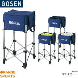ゴーセン GOSEN マルチカート GA80 テニス バドミントン ノック練習 カート ボール シャトル