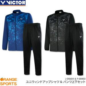 ビクター VICTOR ウィンドアップシャツ+ウィンドアップパンツ 上下セット J-00604 P-00802 ユニ 男女兼用 ジャージ スポーツウェア トレーニングウェア バドミントン テニス