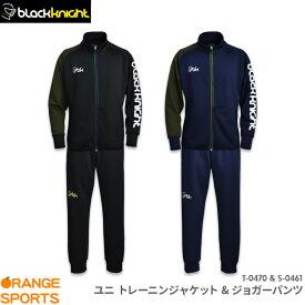 ブラックナイト black knight トレーニングジャケット ジョガーパンツ 上下セット T-0470 S-0461 プラクティスウェア トレーニングウェア バドミントン テニス スカッシュ