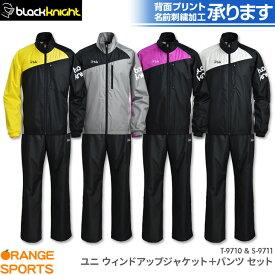 【ジュニアサイズから3Lまで】ブラックナイト black knight ウィンドアップジャケット+パンツ 上下セット T-9710 S-9711 ウィンドブレーカー トレーニングウェア バドミントン テニス スカッシュ