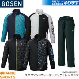 ゴーセン GOSEN ウィンドウォーマージャケット パンツ(裏起毛) 上下セット UY1800 UY1802 ユニ 男女兼用 ウインドブレーカー トレーニングウェア バドミントン テニス セール品につきキャンセル・返品・交換はできません。