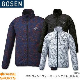 ゴーセン GOSEN ウィンドウォーマージャケット(裏起毛) Y1950 ユニ 男女兼用 バドミントン テニス ウィンドブレーカー トレーニングウェア セール品のためキャンセル・返品・交換はできません。