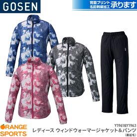ゴーセン GOSEN レディース ウィンドウォーマージャケット パンツ(裏起毛) 上下セット Y1961 Y1963 レディース 女性用 ウインドブレーカー トレーニングウェア セール品のためキャンセル・返品・交換はできません。