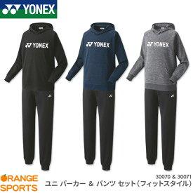 【人気商品 全カラー 入荷しました。】ヨネックス YONEX パーカー & パンツ(フィットスタイル) 上下セット 30070 30071 ユニ 男女兼用 トレーニングウェア スポーツウェア バドミントン テニス セットアップ