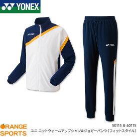 ヨネックス YONEX ニットウォームアップシャツ+ジョガーパンツ(フィットスタイル) 上下セット ユニ 男女兼用 50115 60115ジャージ トレーニングウェア スポーツウェア バドミントン テニス セットアップ