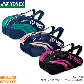 ヨネックス YONEX チームシリーズ ラケットバッグ 6(リュック付) BAG1932R バドミントン テニス テニスラケット6本用