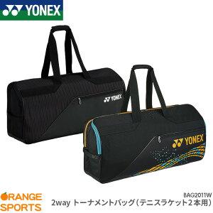 ヨネックス YONEX アクティブシリーズ 2WAYトーナメントバッグ BAG2011W バドミントン テニス ラケットバッグ テニスラケット2本用