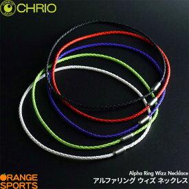 新製品 クリオ CHRIO インパルス同様の感覚 クリオ アルファリングウィズネックレス Chrio Alpha Ring Wizz Necklace スポーツアクセサリー スポーツネックレス