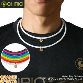 クリオ CHRIO アルファリングネックレス Chrio Alpha Ring Necklace アクセサリー スポーツネックレス 鮮やかな全9色