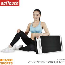 ソフタッチ SOFTOUCH スーパーバイブレーションシェイパー SO-SVS03 トレーニング エクササイズ ダイエット 健康 振動マシーン フィットネス