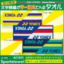 ヨネックス:YONEX スポーツタオル AC1051文字刺しゅうが入る!2段刺繍も追加料金で出来ます記念品、卒業、卒団記念品、引退、部活、誕生日、プレゼントに領...
