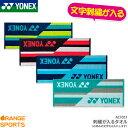 ヨネックス:YONEX スポーツタオル AC1051文字刺しゅうが入る!2段刺繍も追加料金で出来ます記念品、卒業、卒団記念…