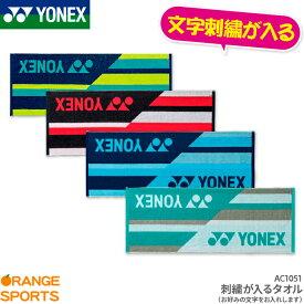 ヨネックス:YONEX スポーツタオル AC1051文字刺しゅうが入る!2段刺繍も追加料金で出来ます記念品、卒業、卒団記念品、引退、部活、誕生日、プレゼントに領収書発行可、加工品の為代引き不可数量納期ご相談下さい