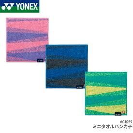 包装サービス承ります ヨネックス YONEX タオルハンカチ24cm×24cm AC1059 今治産タオル 卒業記念品 大会景品 記念品 参加賞 ※YONEXの包装紙で包みます