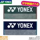 ヨネックス YONEX スポーツタオル AC1063 文字刺しゅうが入る!2段刺繍も追加料金で出来ます記念品、卒業、卒団記念品…