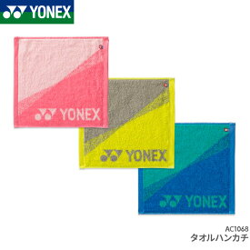 包装サービス承ります ヨネックス YONEX タオルハンカチ 33cm×34cm AC1068 今治産タオル 卒業記念品 大会景品 記念品 参加賞 ※YONEXの包装紙で包みます
