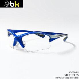 ブラックナイト black knight スタイレット BS STILETTO BS アイガード ブルー/シルバー スカッシュ バドミントン テニス 衝撃基準テスト「ASTM F803」合格品