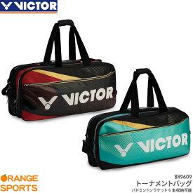 ビクター VICTOR トーナメントバッグ BR9609 バドミントンラケット6本収納可能 バッグ ラケットバッグ バドミントン テニス