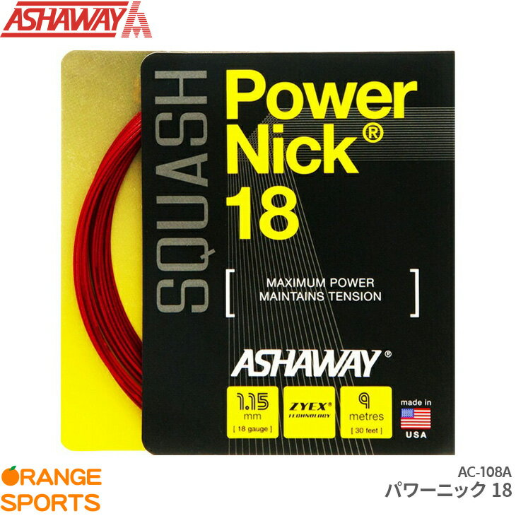 ASHAWAY アシャウェイ パワーニック18 Power Nick 18 AC-108A スカッシュ ストリング ガット ゲージ1.15mm 長さ9m