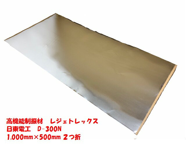 【デッドニング】二つ折り・高機能軽量制振材レジェトレックス大判 1000×500mm【あす楽】