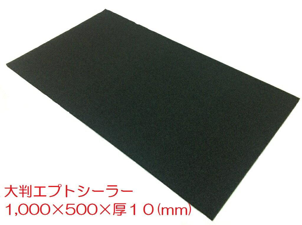 【デッドニング】高級防音材エプトシーラー  1,000*500*10mm【あす楽】