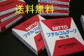 【送料無料】NITTO自己融着ブチルゴムテープNo.15
