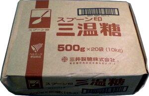 スプーン印三温糖【500g×20袋】