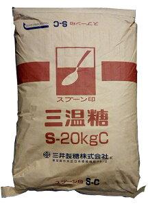 スプーン印三温糖:S業務用≪女性にやさしい≫【20kg】
