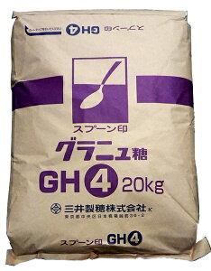 スプーン印グラニュー糖 GH4 業務用 女性にやさしい 20kg