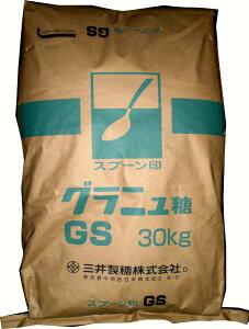 スプーン印グラニュー糖≪GS:業務用≫【30kg】