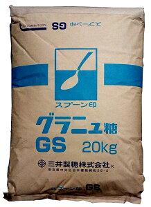 スプーン印グラニュー糖:GS業務用≪女性にやさしい≫【20kg】