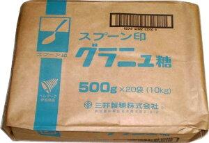 スプーン印グラニュー糖【500g×20袋】
