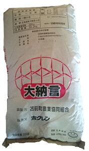 北海道産大納言小豆 業務用 30kg 令和2年産