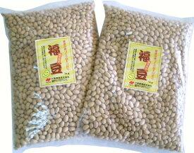 やわらかサクサク 節分 福豆 お徳用(北海道十勝産煎り大豆) 2kg(1kg×2袋) 年中お届け