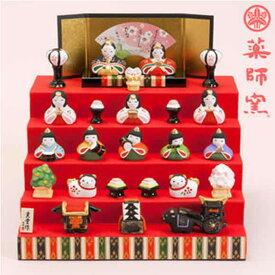 お中元 ギフト プレゼント 雛人形 瀬戸焼 薬師窯錦彩 花かざり雛 五段飾り 誕生日 お祝い プレゼント ギフト 内祝い お返し
