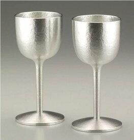 伝統工芸 大阪錫器 錫製 ワインカップ (ペア) (桐箱入り) 結婚祝い 父の日 敬老の日 誕生日 プレゼント 結婚記念品 記念品
