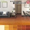 【後払い不可】【代引不可】 東洋テックス ダイヤモンドフロアー新AAシリーズ 床材 フローリング 12×303×1818mm ア…