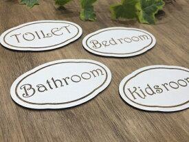 ハンドメイド おしゃれな 木製 ドアプレート選べるプレート4種類 サインプレート トイレ バスルーム ベッドルーム キッズルーム インテリア 手作り雑貨