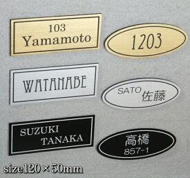 ハンドメイド 表札お作りします! オーダープレート二層板アクリル製 サイン ネームプレート 社名 看板 部屋番号サイズ120×50×1.5mm 手作り雑貨